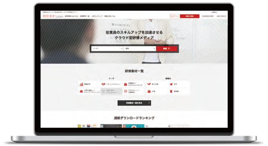 研修素材.com